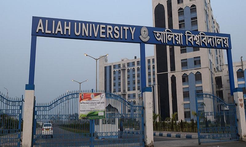 AUAT 2017 – Aliah University Admission Test Complete Details