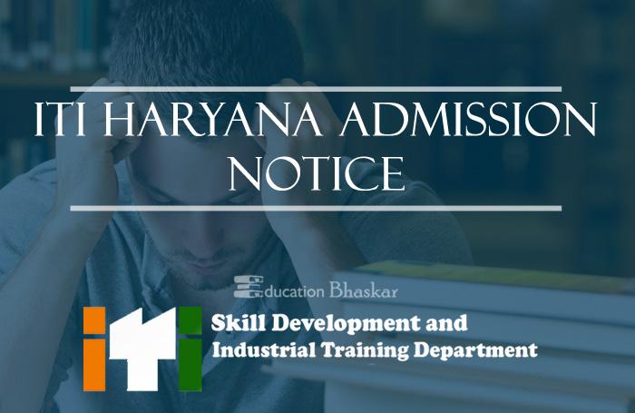 ITI Haryana Admission 2017-18