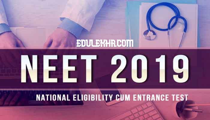 NEET 2018 Question Bank