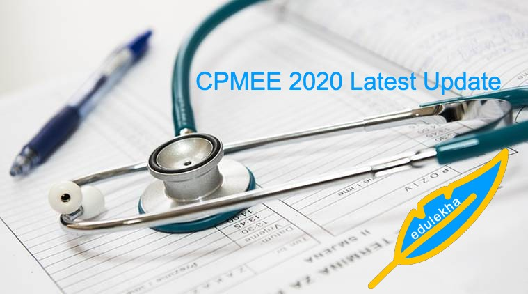 CPMEE Result 2020: Latest Update